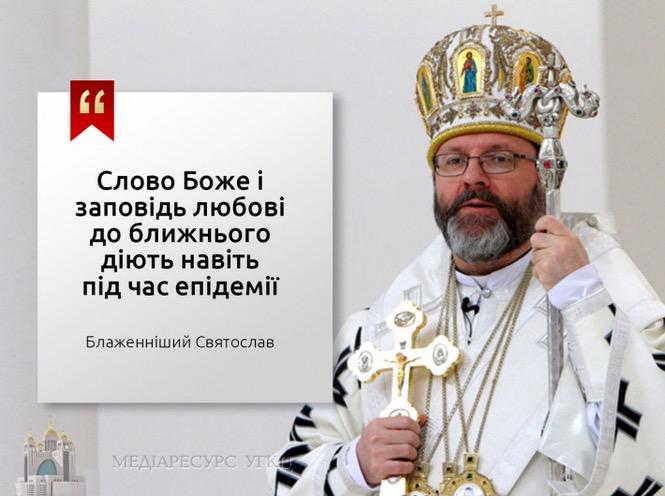 Coronavirus: Commentary of His Beatitude Sviatoslav, Head of the UGCC